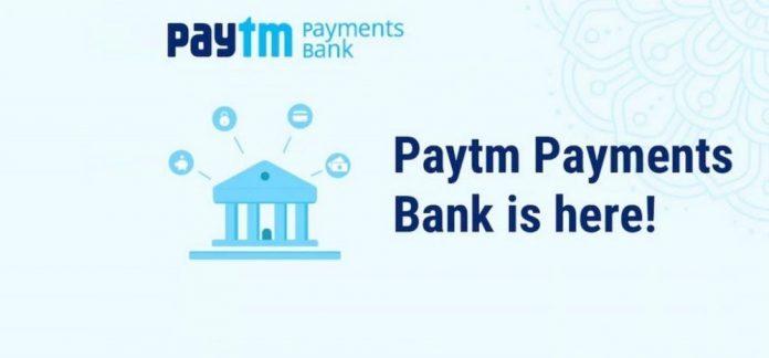 India, Paytm, Paytm Payments Bank, Digital money