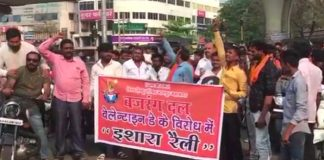 Bajrang Dal, marry off, couple, celebrating, Valentine's Day, NewsMobile, City Scape, Mobile News, India