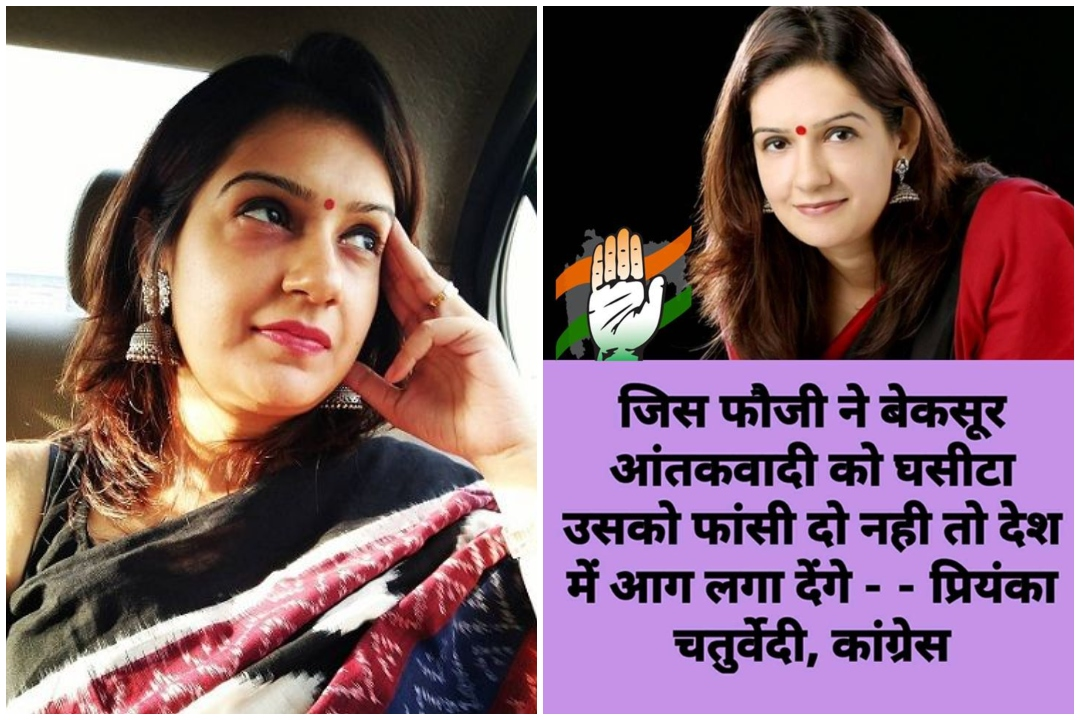 Priyanka Chaturvedi, FAke News, Fake Quote, Fact Checker, Fact Check, NewsMobile, Mobile News, India