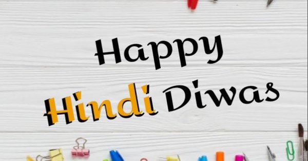 Do you know why we celebrate Hindi Diwas?