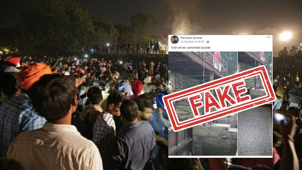 Fake Alert, Fake News, India, Fact Check, Suicide, Amritsar, Tragedy, Train, Driver, NewsMobile, Mobile, News, India, Punjab