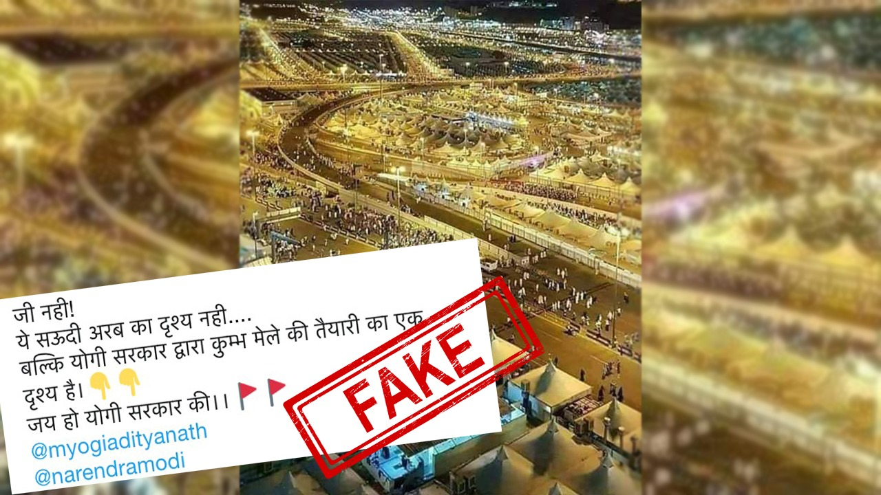 Kumbh, Mela, Uttar Pradesh, Preparations, Picture, Fact, Fact Check, Fact Checker, Fact, Check, Fake News, Fake, NewsMobile, Mobile, News, India, Chief Minister, Yogi Adityanath