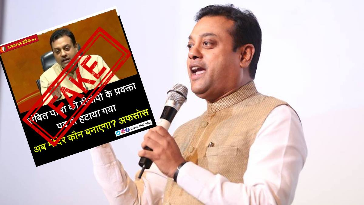 Sambit Patra, removed, BJP, spokesperson, FAKE news, Claim, Fake, Bharatiya Janata Party, Fact, Checker, Check, Fact checker, Rajeev Pratap Rudy, NewsMobile, Mobile, News, India
