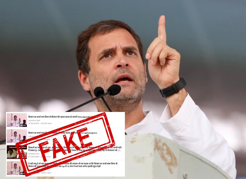 Fake, Rahul Gandhi, Congress, President, Farmer, Loan, Waiver, Fact, Check, Fact Checker, Checker, Fake News, News, NewsMobile, Mobile, India