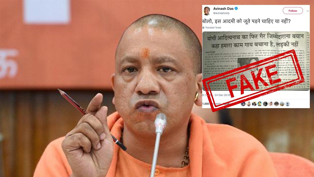 Uttar Pradesh, Yogi Adiytanath, Chief Minister, Cow, Women, Security, Newsmobile, Fact, Check, Checker, Fact checker, Fake, News, Mobile, India