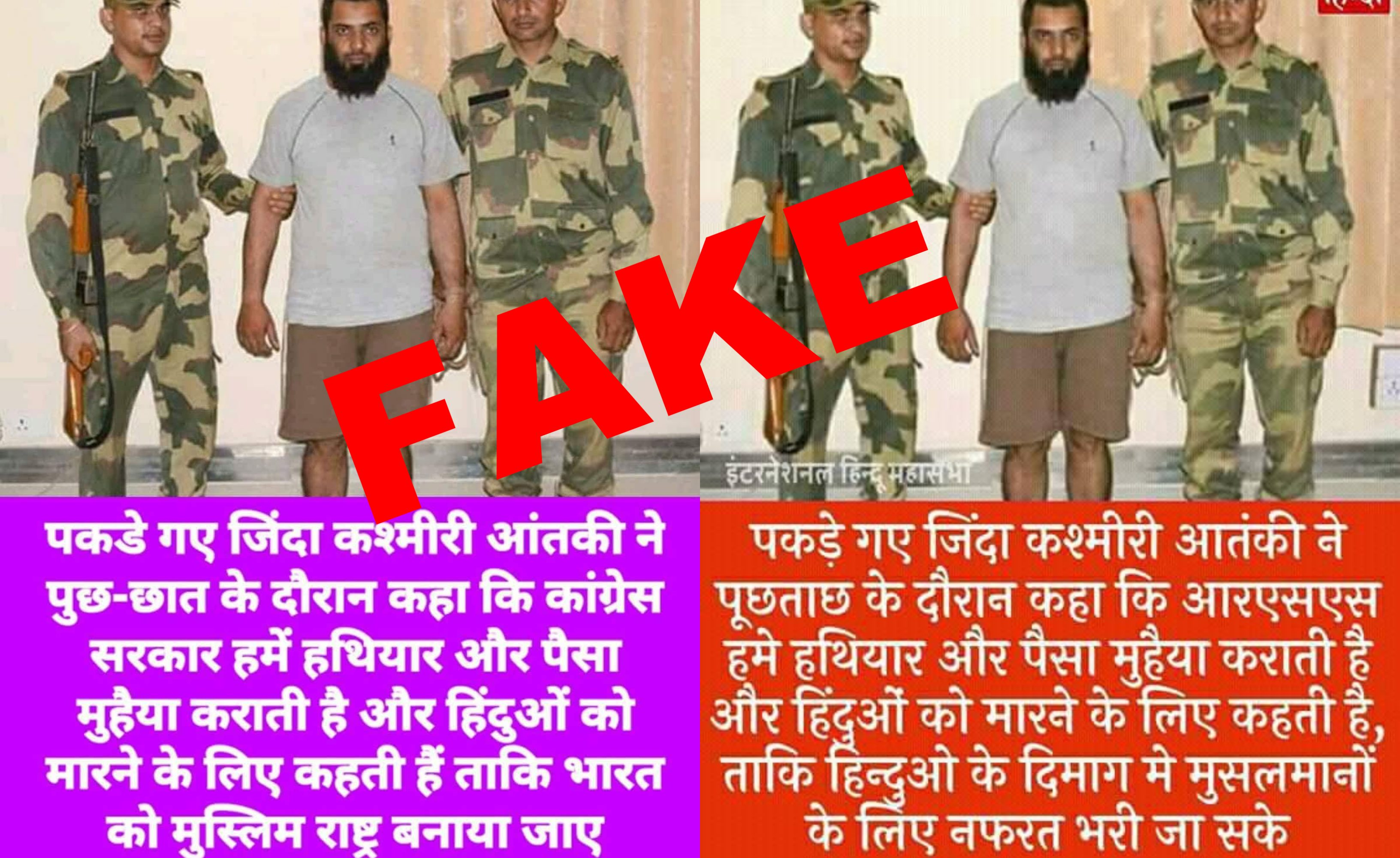 Abdul Qayum, Terrorist, Kashmir, Pakistan, Fake, News, Fact Check, Fact Checker, Fact, Check, NewsMobile, Mobile, News, India