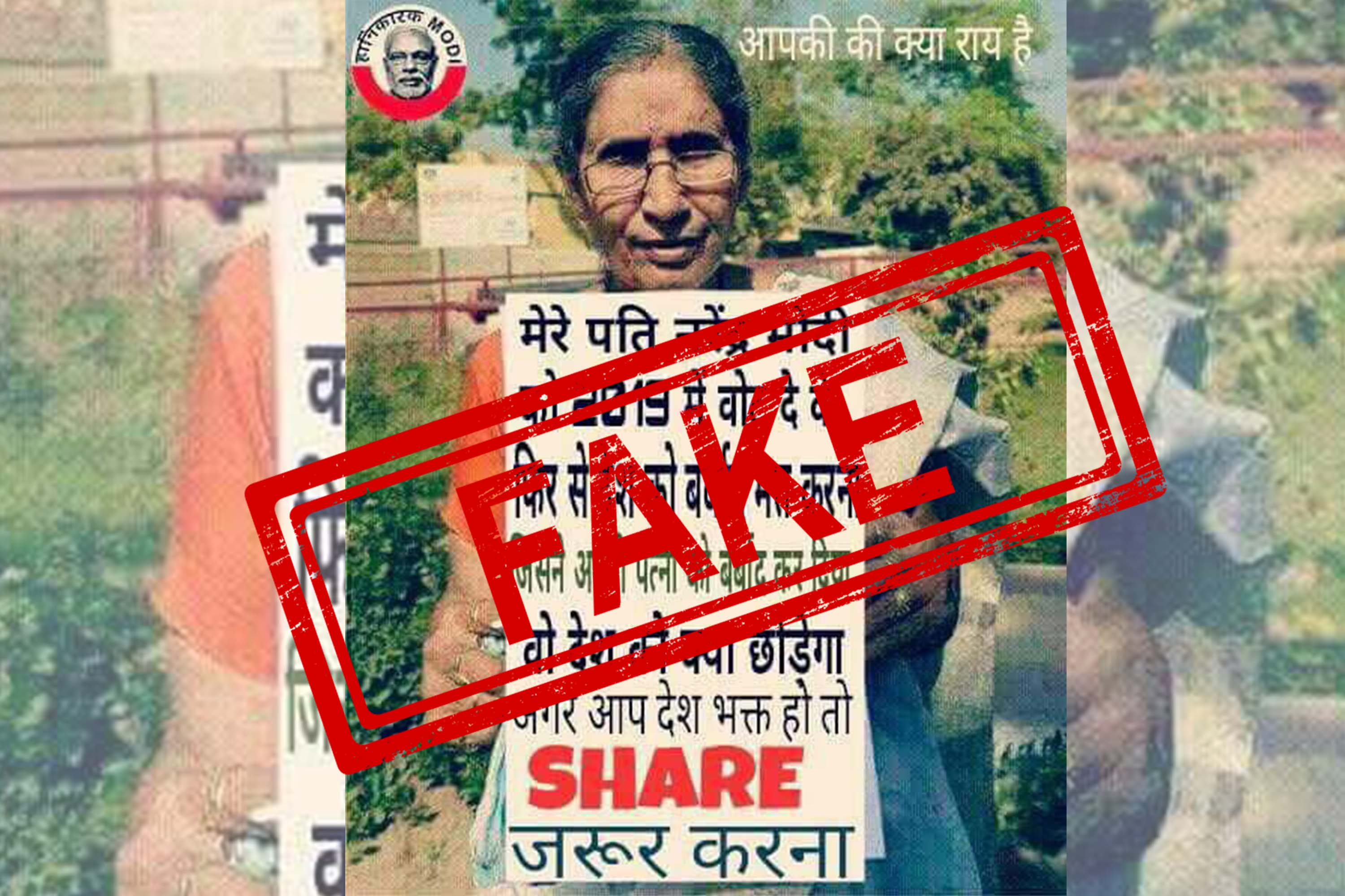 Jashodaben, Prime Minister, Narendra Modi, Wife, Lok Sabha, Polls, Elections, NewsMobile, Mobile, news, India, Fact Check, Fact Checker, Fake, News