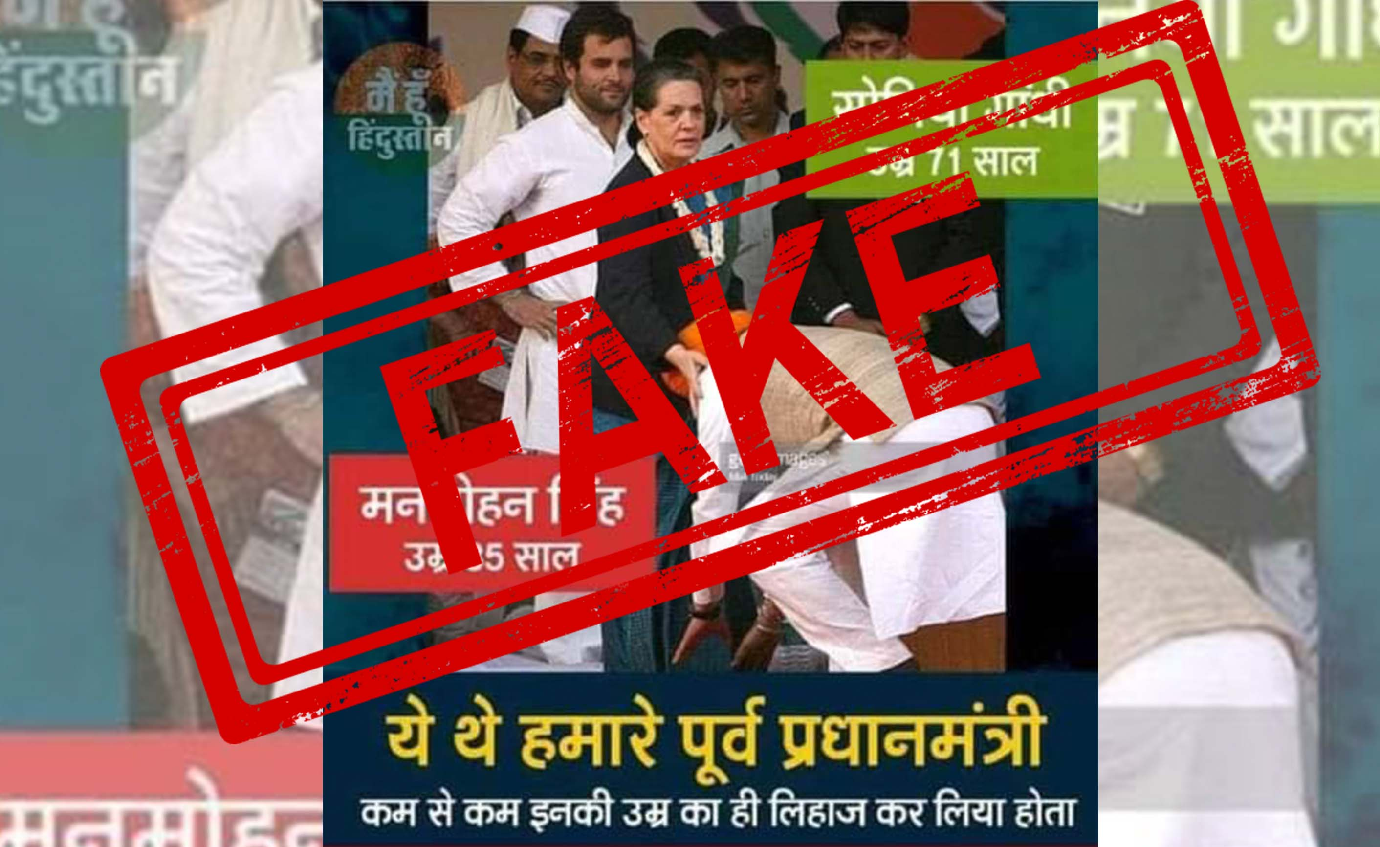 Sonia Gandhi, Manmohan Singh, Congress, FAKE, feel, NewsMobile, Mobile, News, India, Fake, News, Fact Check, Fact Checker