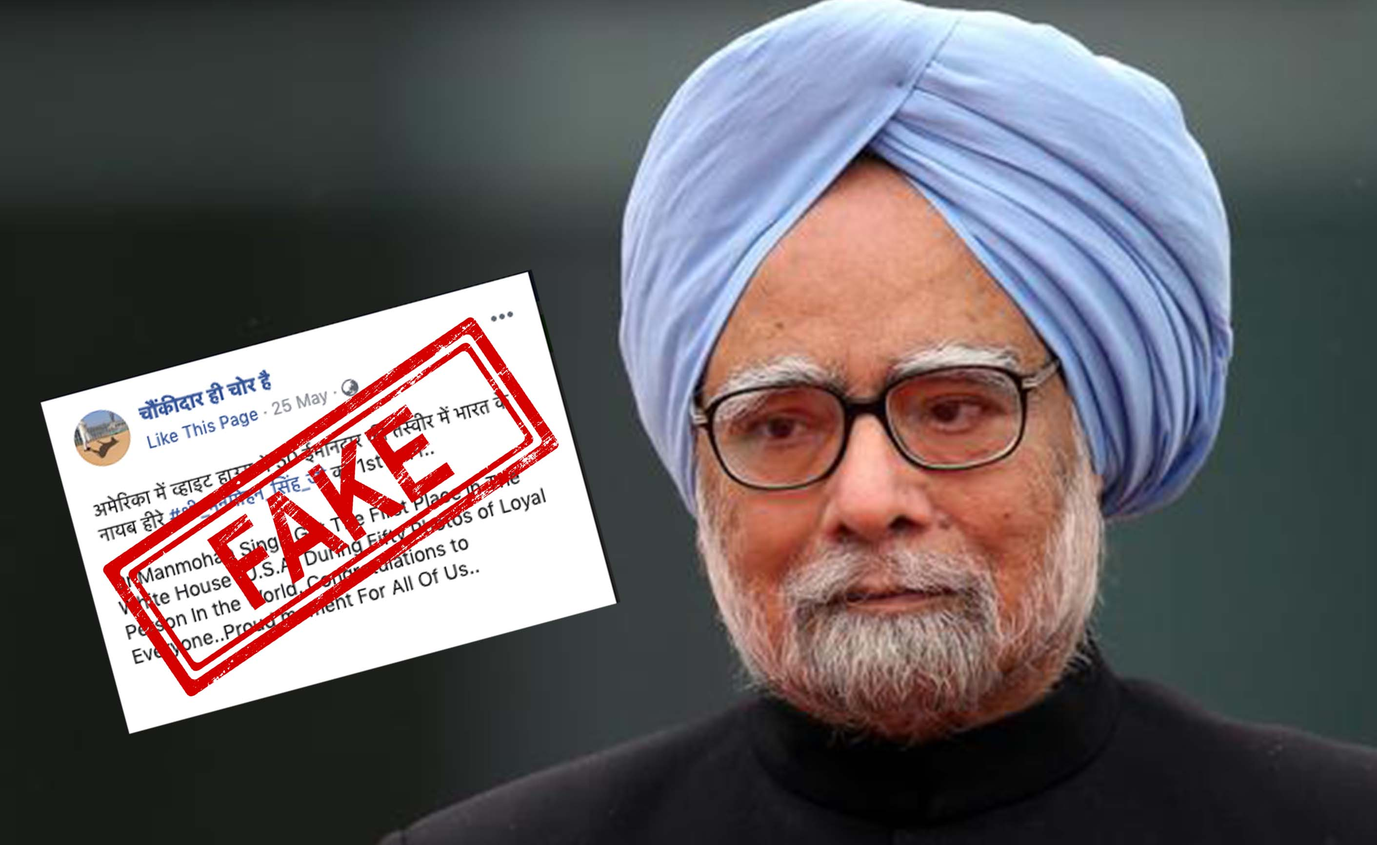 Dr Manmohan Singh, Former, Prime Minister, White House, Loyal Person, 50, NewsMobile, Mobile, News, India, Fact Check, Fact Checker, Fake, News