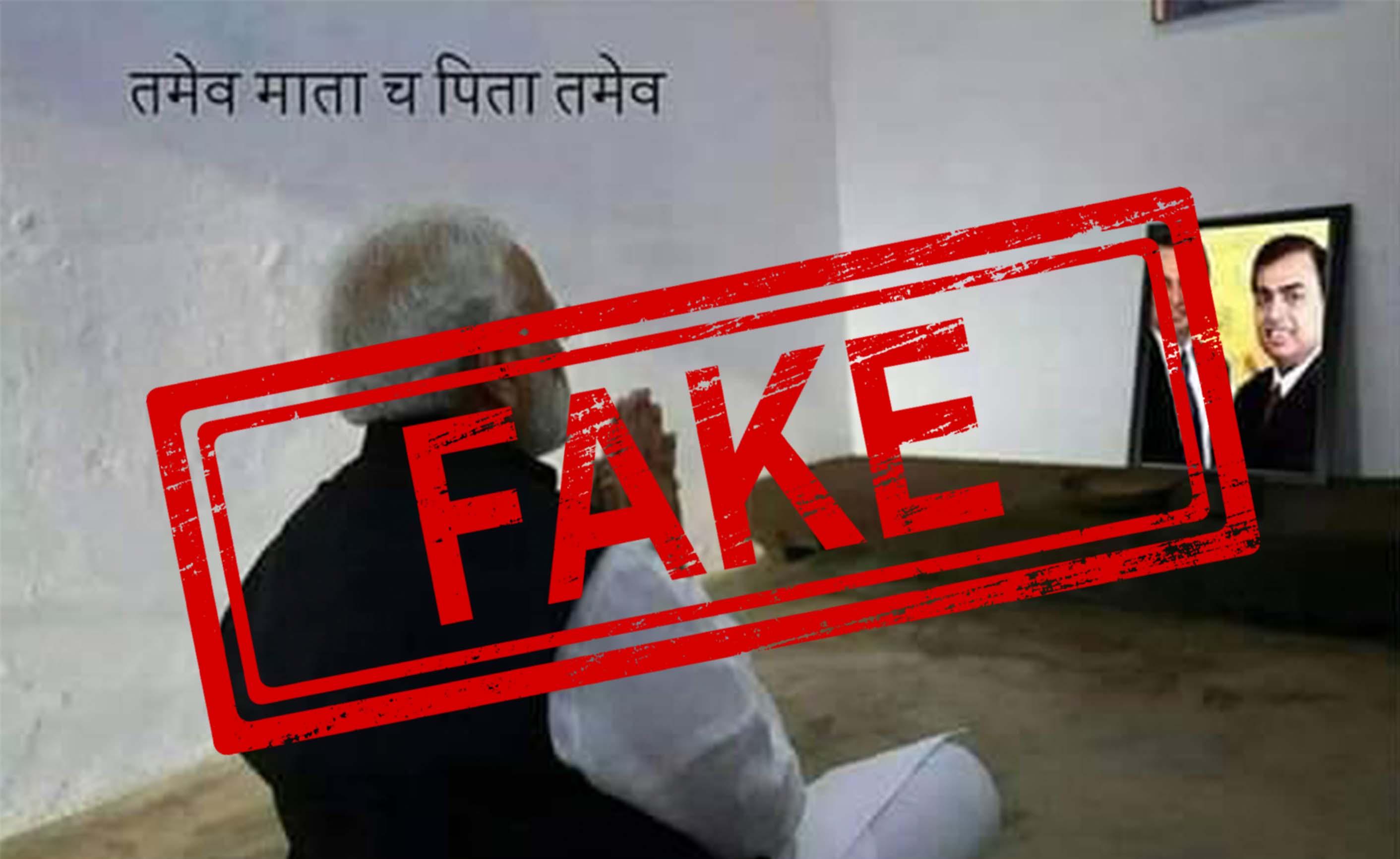 Prime Minister, Narendra Modi, Anil Ambani, Mukesh Ambani, NewsMobile, Mobile, news, India, Fact Check, Fact Checker, Fake, News