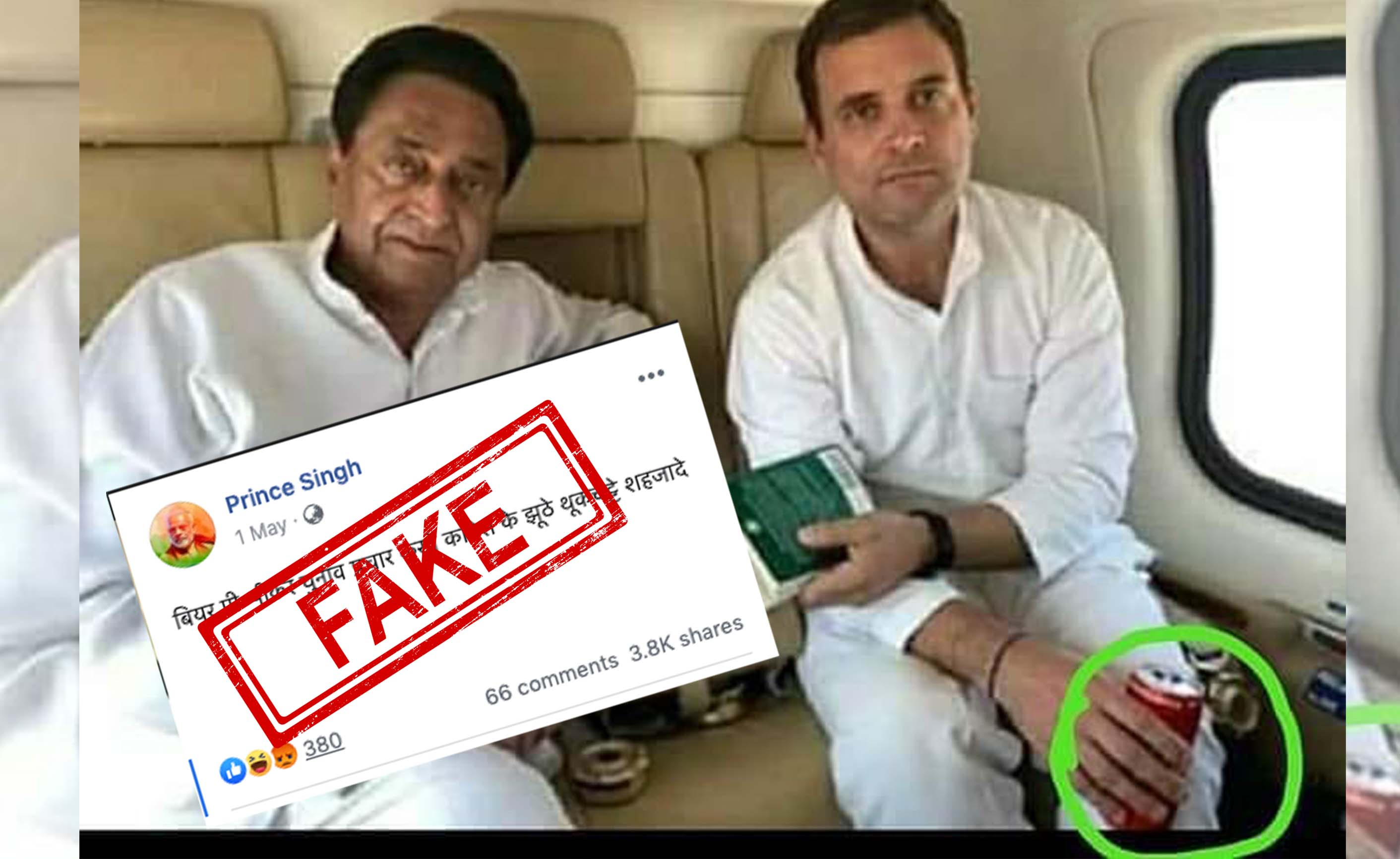Rahul Gandhi, Kamal Nath, Congress, President, Madhya Pradesh, Chief Minister, Rally, lok sabha, 2019, Fact Check, Beer, Fact, Checker, FAke, India