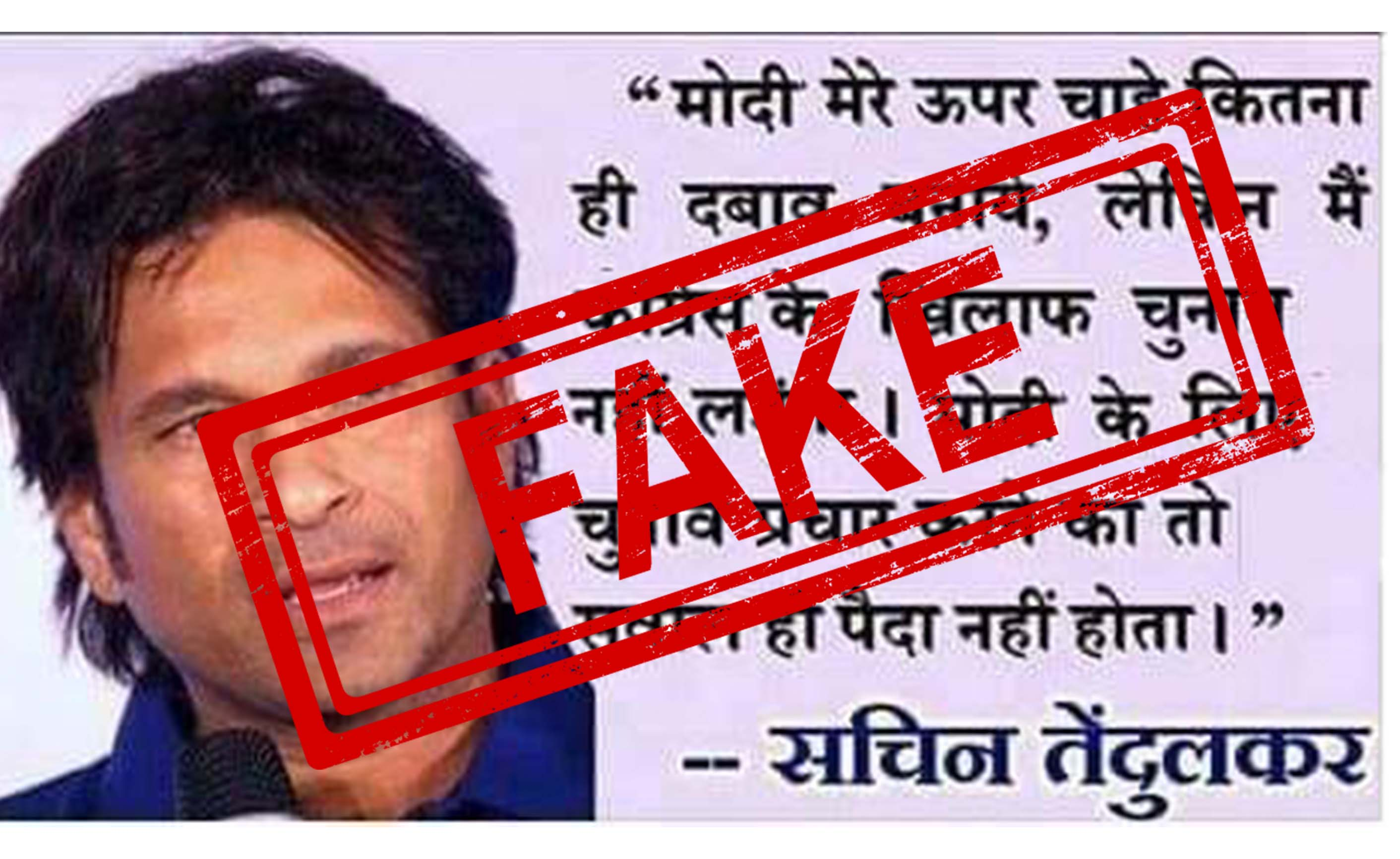 Sachin Tendulkar, Cricket, Cricketer, Elections, PM Modi, Narendra Modi, India, Congress, NewsMobile, Mobile, News, Fact Check, Fact Checker, Fake