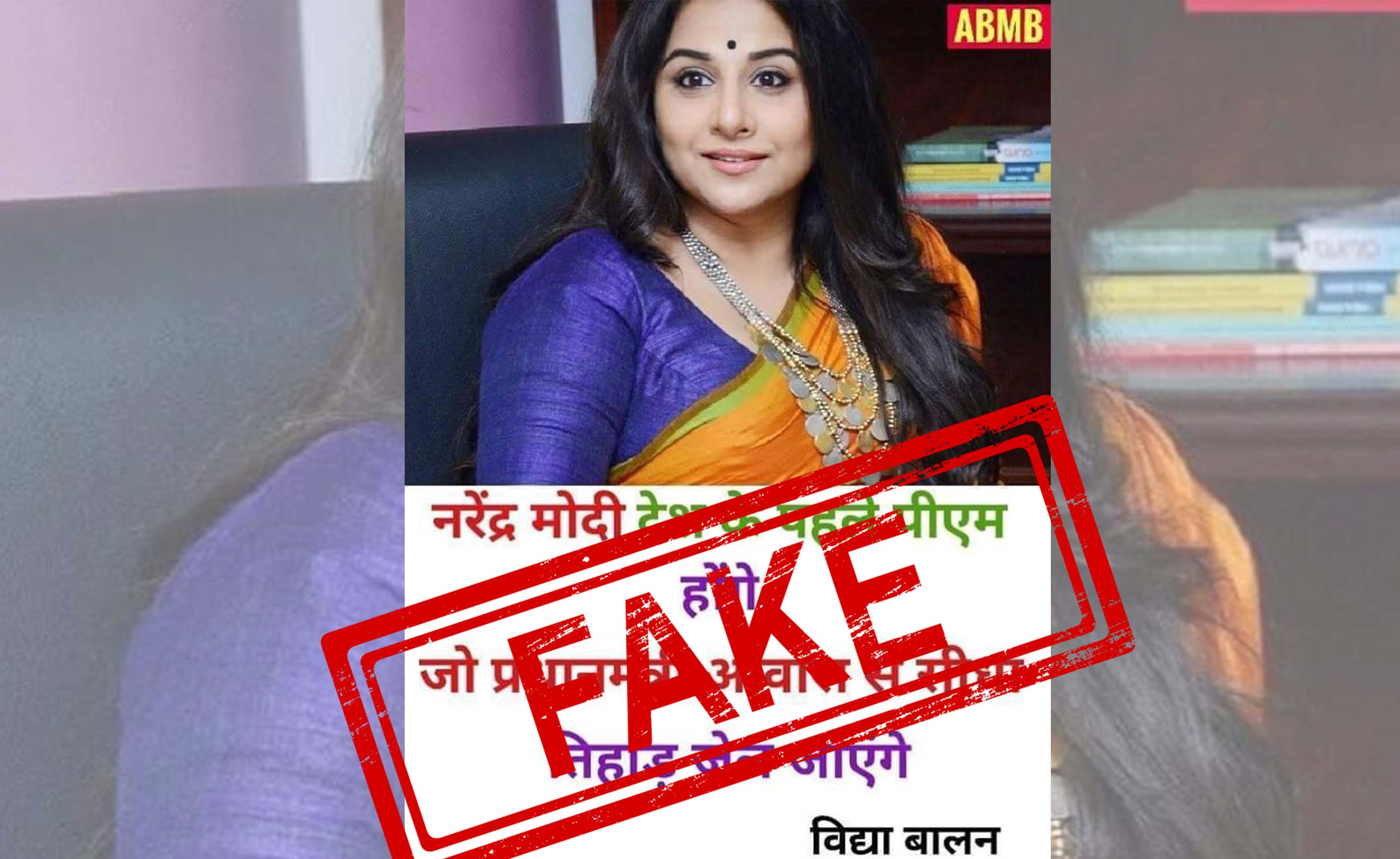 Vidya Balan, Prime Minister, Narendra Modi, Statement, NewsMobile, Mobile, News, India, BJP, Fact Check, Fact Checker, India, FAKE