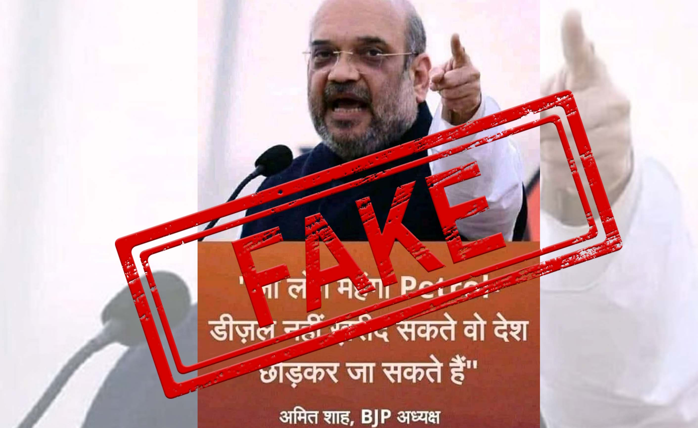 Amit Shah, BJP, Home Minister, Petrol, Diesel, NewsMobile, Mobile, News, India, Fact Checker, Fact Check, Fake, news