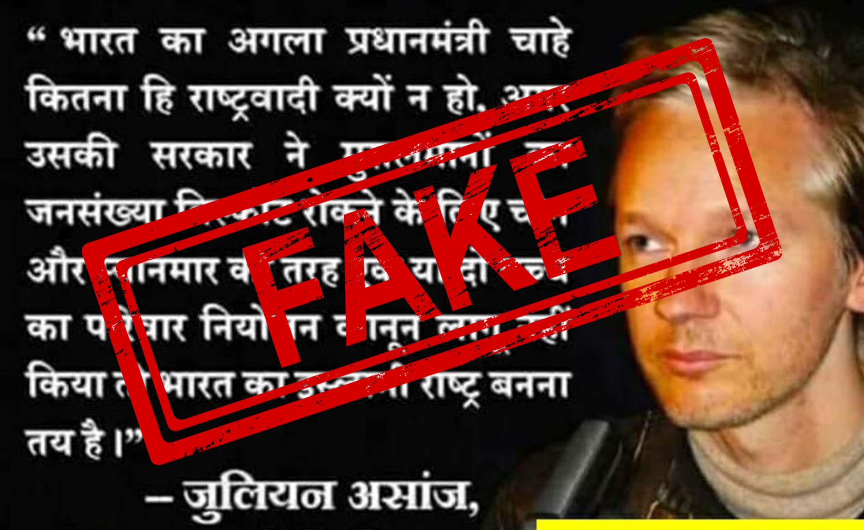 Julian Assange, Wikileaks, Fact Check Fact Checker, Fake, News, India,