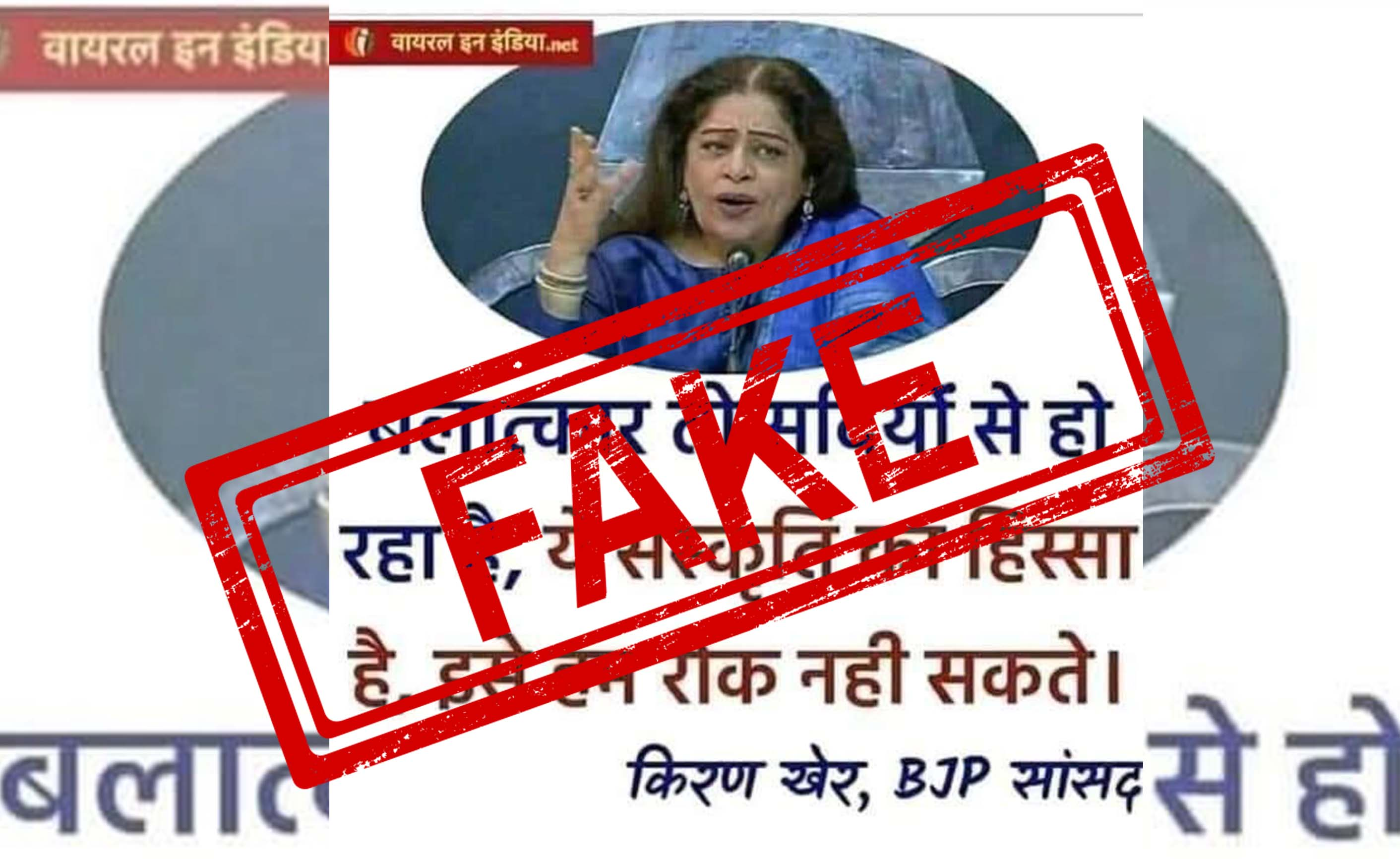 Kirron Kher, Rape, Statement, NewsMobile, Mobile, News, India, Fact Check, Fact Checker, India, Fact Check, Fake