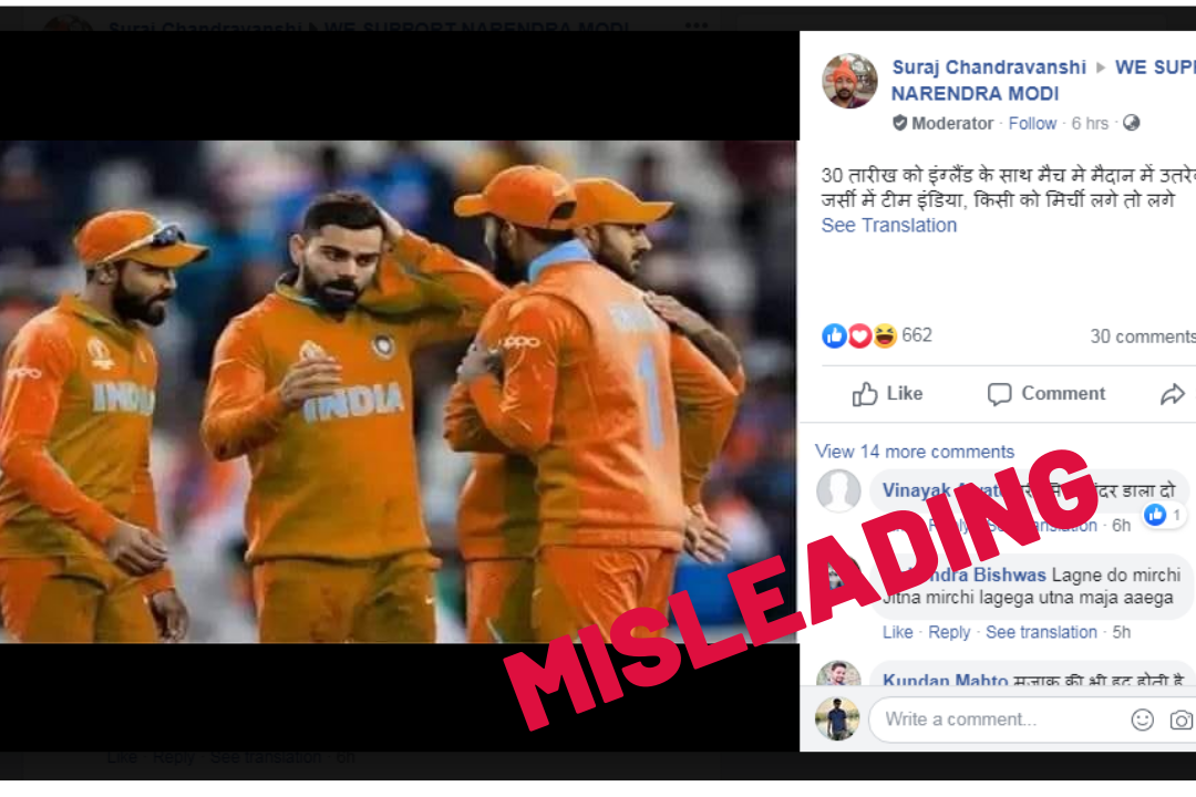 Team India, Orange Jersey, BCCI, Cricket World Cup, 2019, News Mobile, News Mobile India, Misleading, Fake News