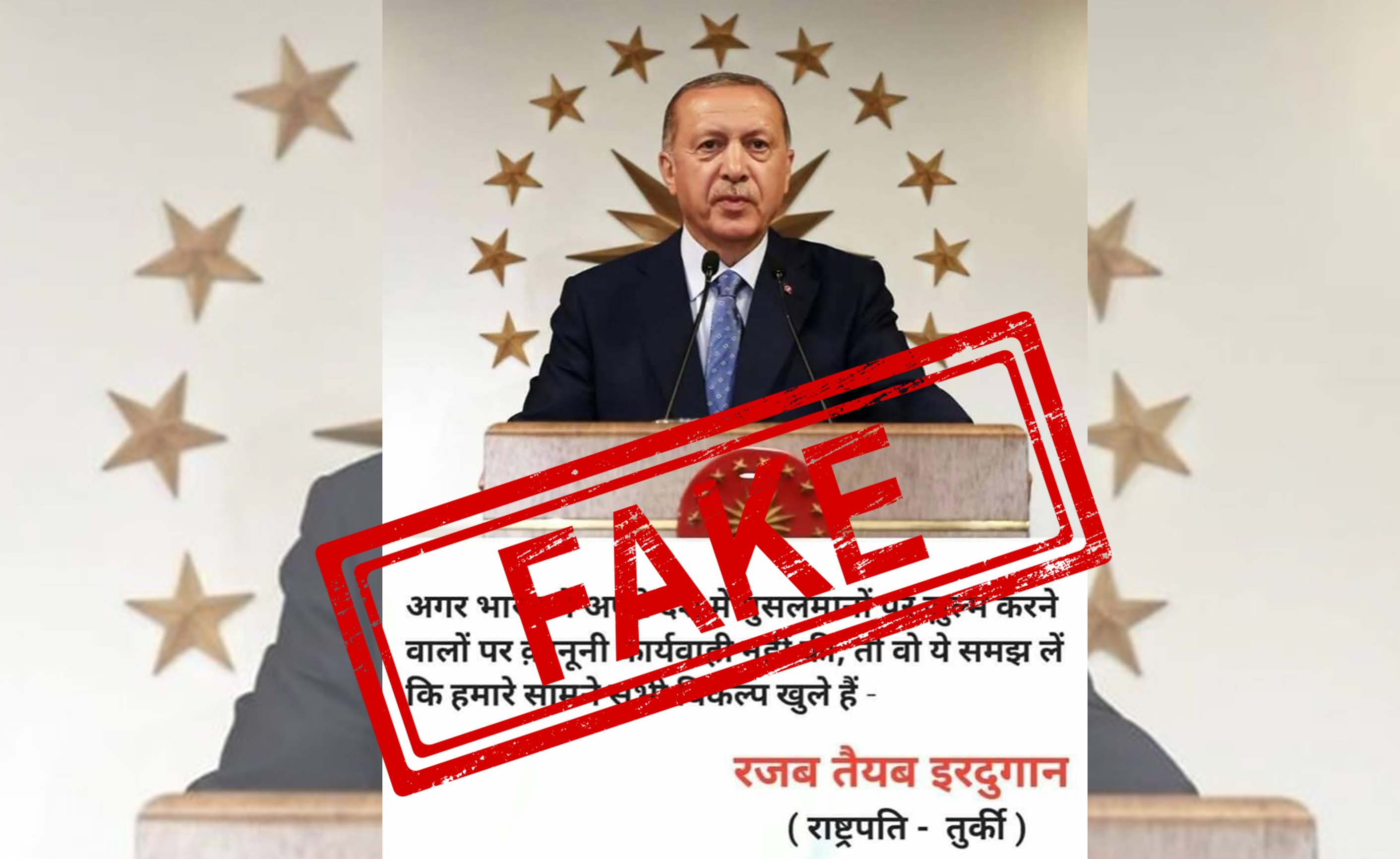 Turkey, President, Recep Tayyip Erdoğan, Muslims, India, People, NewsMobile, Mobile, news, India, Fact Check, Fact Checker, Fake, news