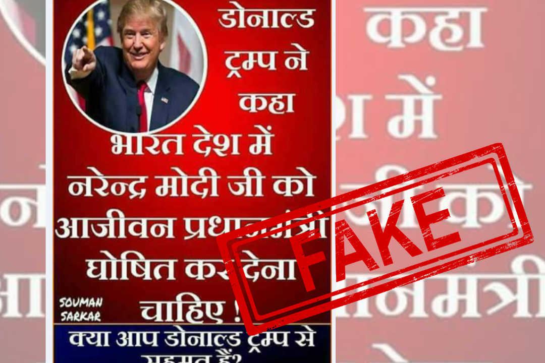 US President Donald Trump, PM Narendra Modi, News Mobile, News Mobile India, Fake, Fake News