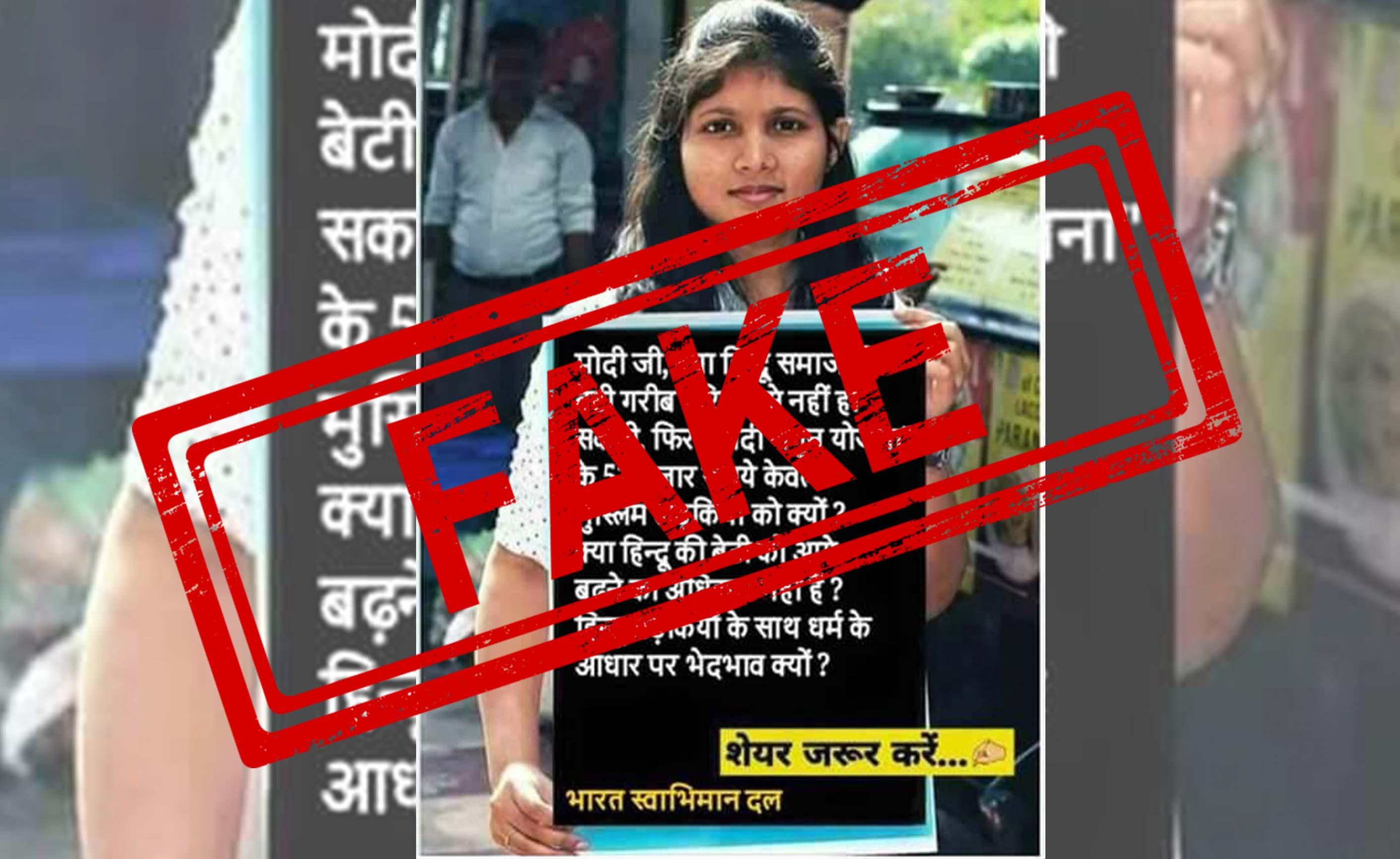 Girl, Prime Minister, Narendra Modi, NewsMobile, Mobile News, India, Fact Check, Fact Checker, Fake, News