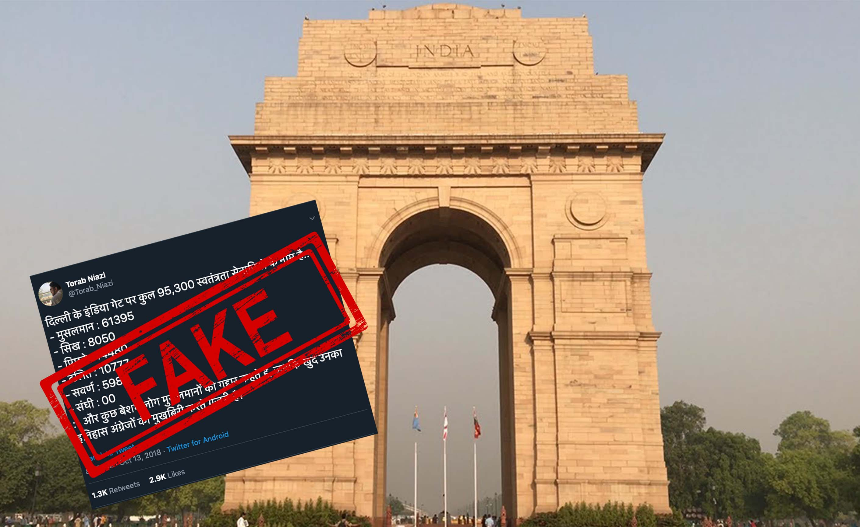 India Gate, War Memorial, NewsMobile, Mobile, News, India, Fact Check, Fact Checker, FAKE