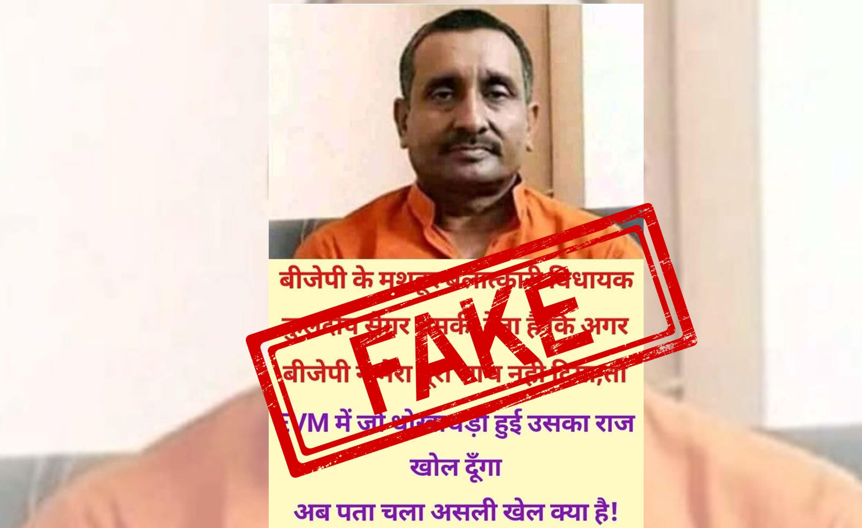 Unnao, rape, Case, Accused, Kuldeep Sengar, BJP, EVM, NewsMobile, Mobile, news, India, Fact Check, Fact Checker, Fake, News