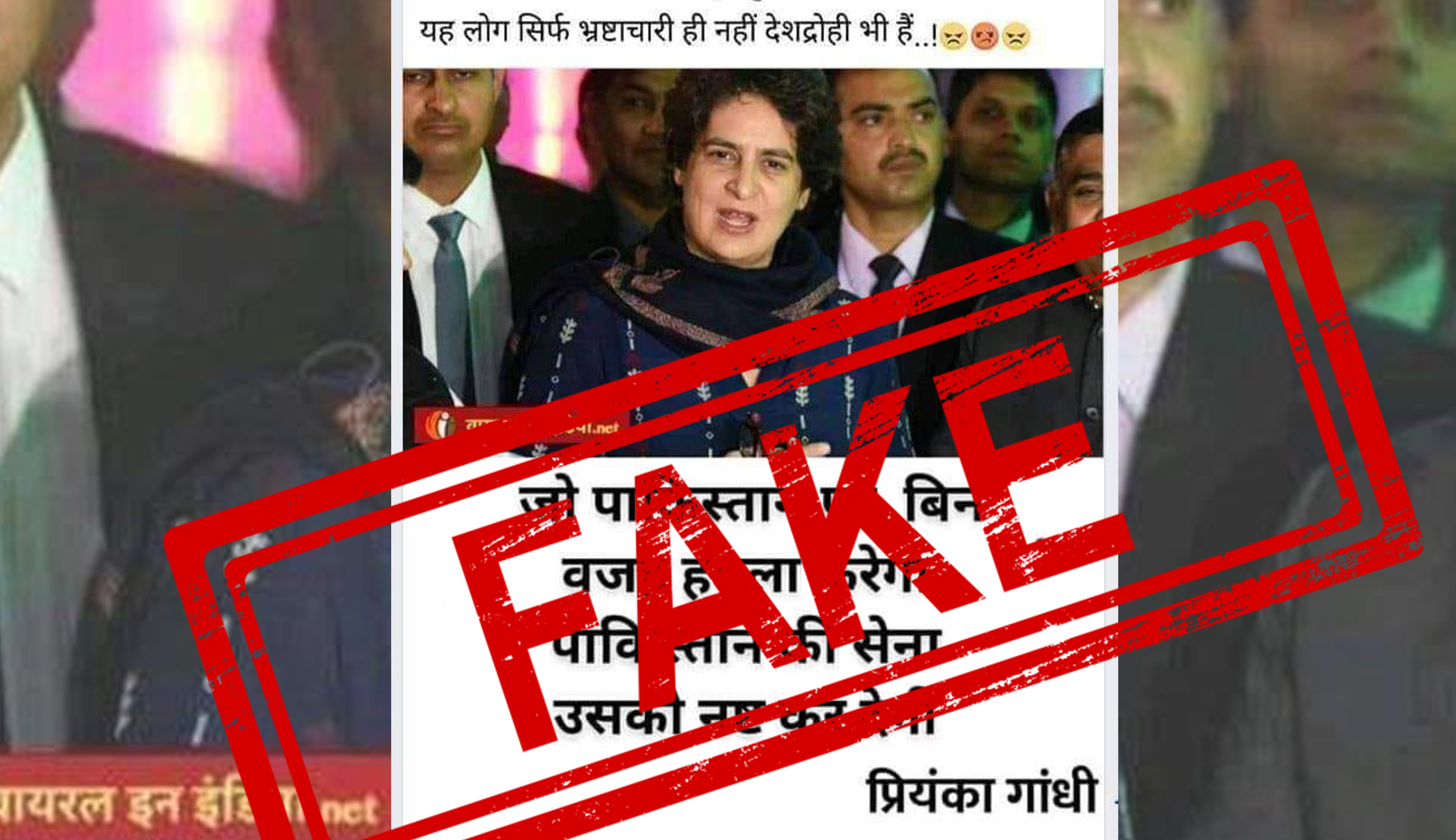 Priyanka Gandhi, India, Pakistan, Newsmobile, Mobile, news, India, Fact Check, Fact Checker, FAKE