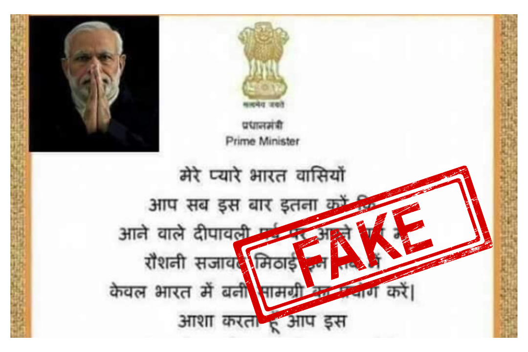 PM Narendra Modi, Fake, Viral, Viral Post, Diwali, News Mobile, News Mobile India