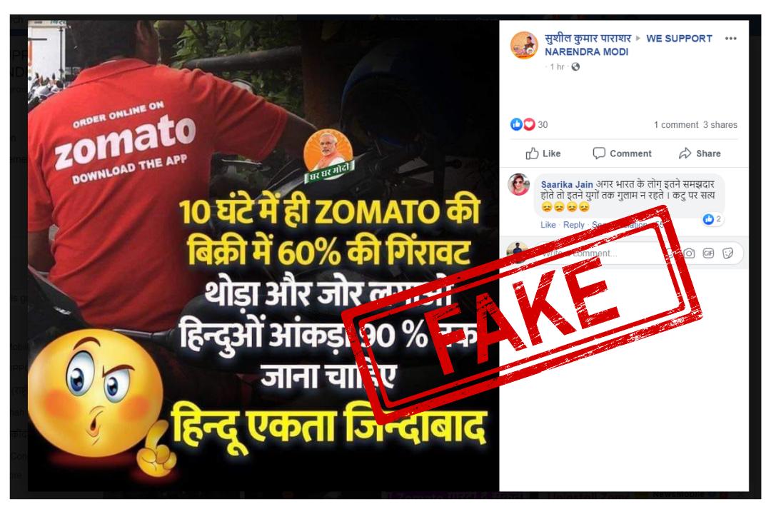 Viral Post, Fake, Fake News, Zomato, News Mobile, News Mobile India