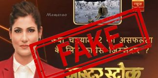 Chandrayaan 2, ABP News, NewsMobile, Mobile, Mobile, News, India, Fact Check, Fact Checker, FAKE