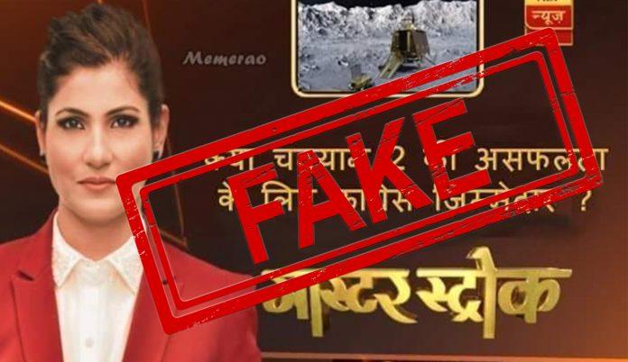 Chandrayaan 2, ABP News, NewsMobile, Mobile, Mobile, News, India, Fact Check, Fact Checker, FAKE