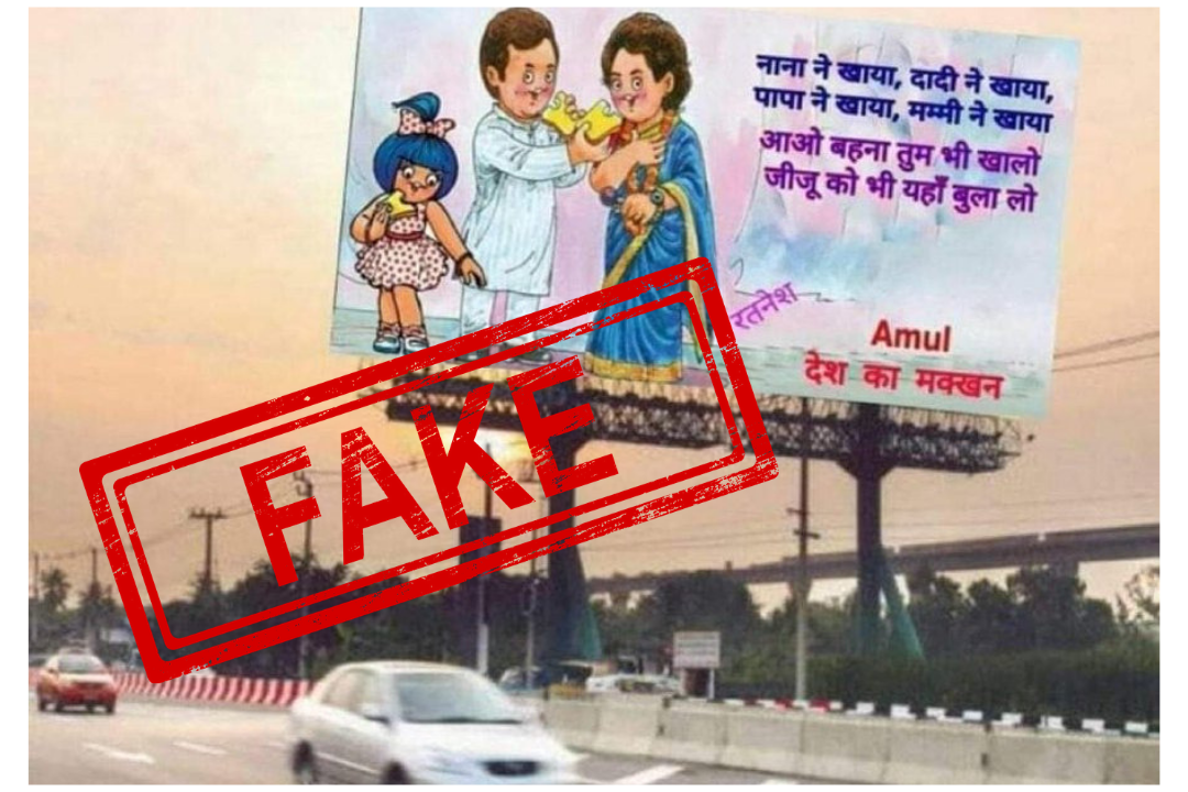 Fake, Fake News, Rahul Gandhi, Sonia Gandhi, NewsMobile, NewsMobile India