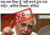 Kapil Sibal, Fake, Fake News, Viral, Ayodhya Verdict, Congress, NewsMobile, NewsMobile India