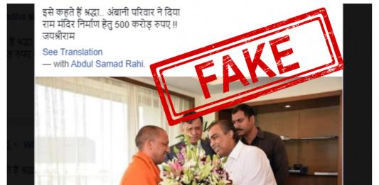 Ram Mandir, Ambanis, NewsMobile, Fake, Viral, Viral News, Fact Check