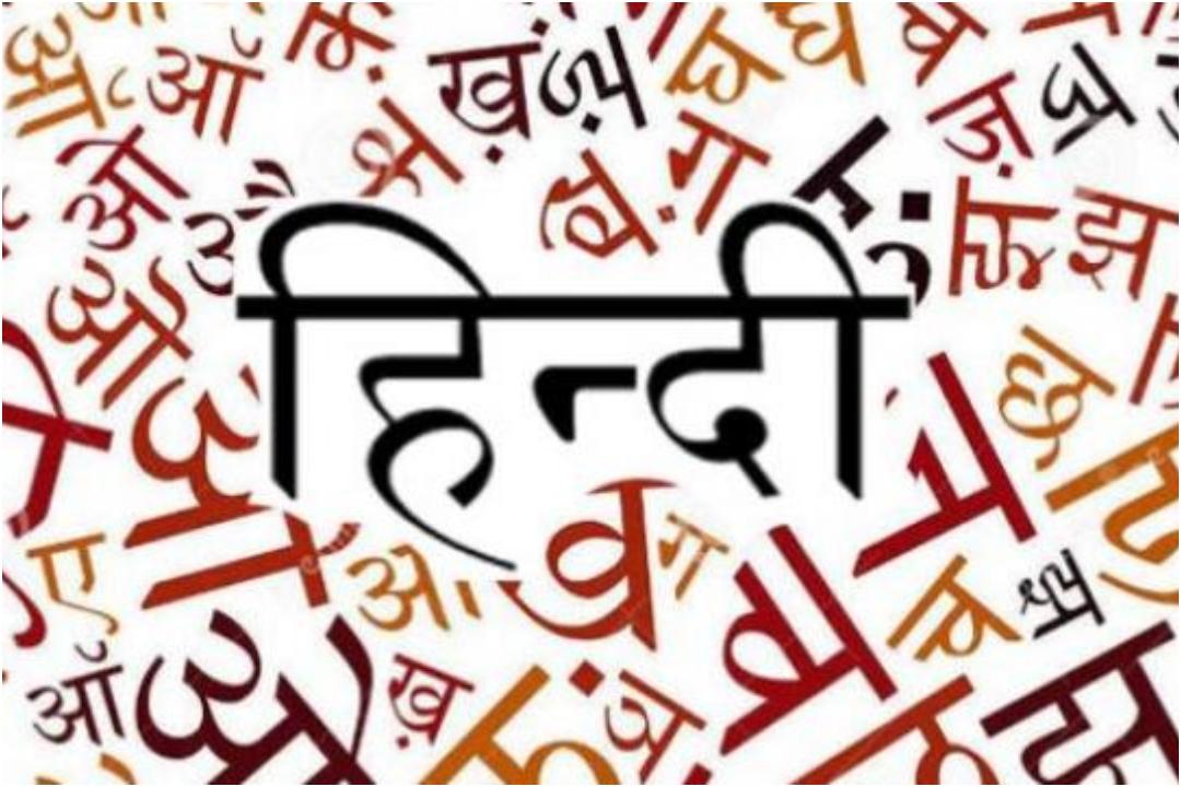 World Hindi Diwas, NewsMobile, NewsMobile India, celebrations of Hindi Diwas,