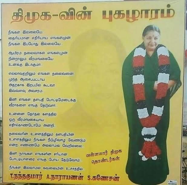 Democracy, M.K. Stalin, Karunanidhi , DMK, Amma, Puratchi Thalaivi, J Jayalalithaa,