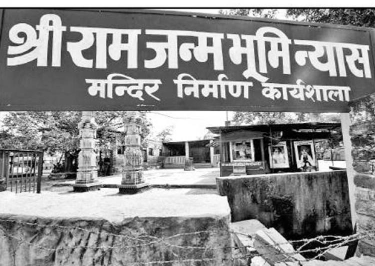 Ram Mandir, India, Dharam Sansad, Ayodhya, Kumbh, Prayagraj, Newsmobile, mobile, News, India