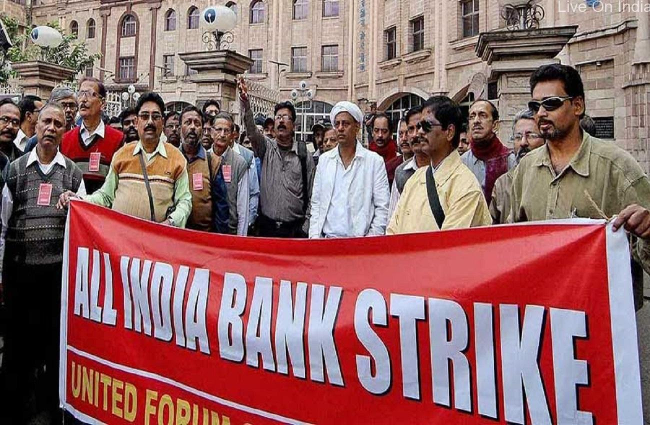 Banks to be affected on May 30-31 in nation-wide strike