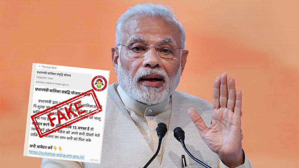FAKE, forward, government, Rs 10K, cheque, 1-18 year old, girls, NewsMobile, Mobile News, India, WhatsApp, Fake News, Fact Check, Fact Checker