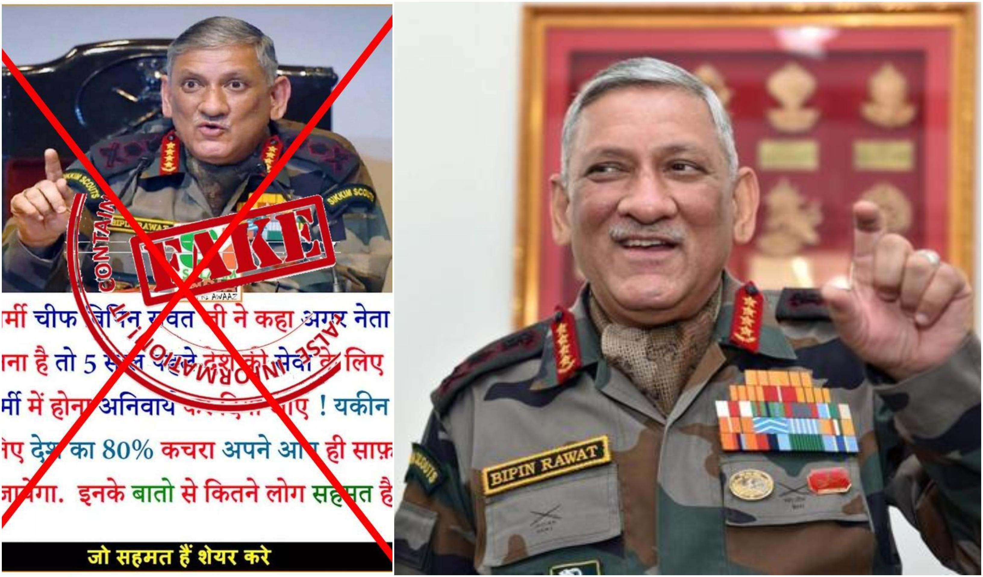 Fake News, Fake, Post, Facebook, Army Chief, General, Bipin Rawat, Indian Army, NewsMobile, Mobile News, Fact Check, Fact Checker, India