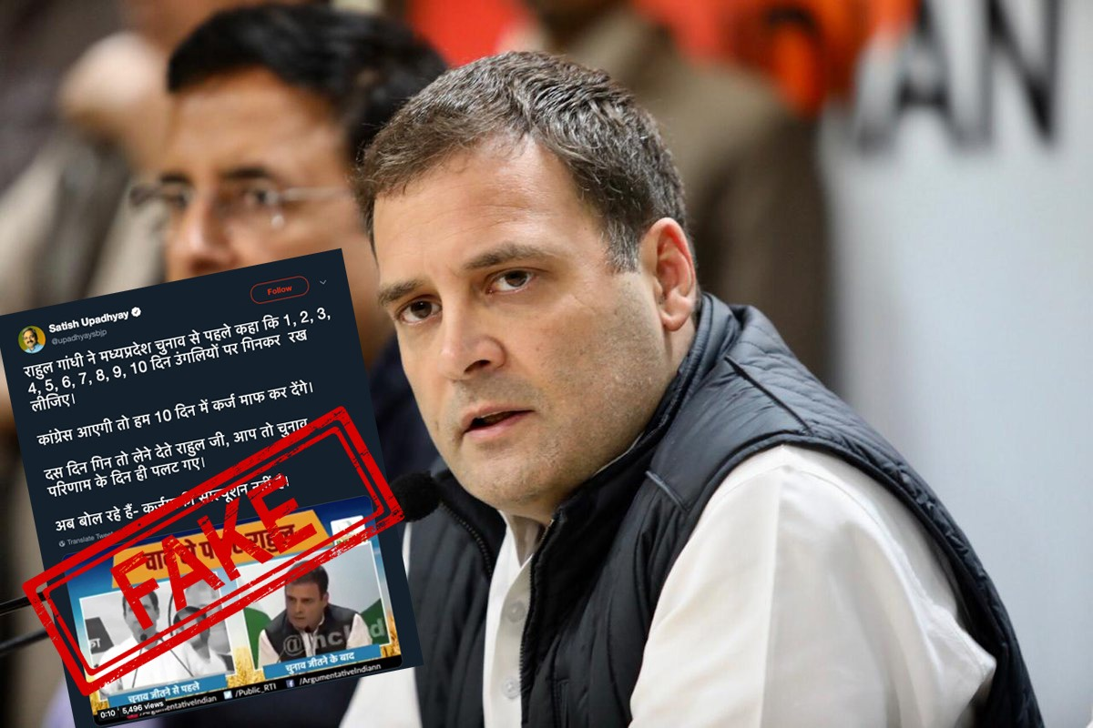 Rahul Gandhi, Congress, president, Elections, Farmer, Loan, Waiver, Fake, Fact Check, Fact, Fact Checker, Fake News, Trimmed, Video, Doctored, Viral, Video, NewsMobile, Mobile, News, India