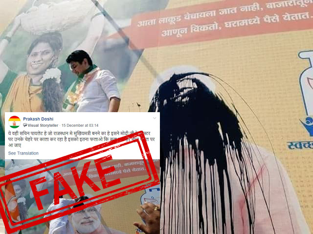 Don't fall for this! Sachin Pilot didn't blackened NaMo's poster. It's FAKE