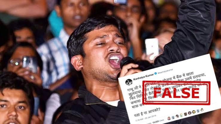 Jan Dhan, minimum Balance, Account, Bank, SBI, Kanhaiya Kumar, JNU, Student, Fake, False, News, Fake News, India, Fact Check, Fact Checker, fact, NewsMobile, Mobile, News