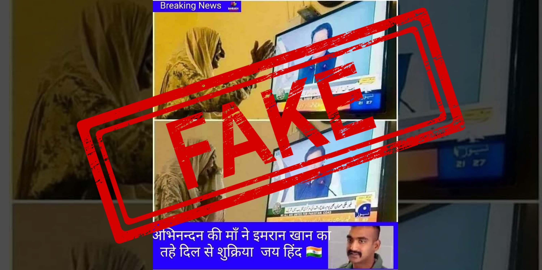 Abhinandan, Wing Commander, Mother, Prime Minister, Imran Khan, Pakistan, Fake, Picture, Fake News, Fact Check, Checker, Fact, NewsMobile, Mobile, News, India