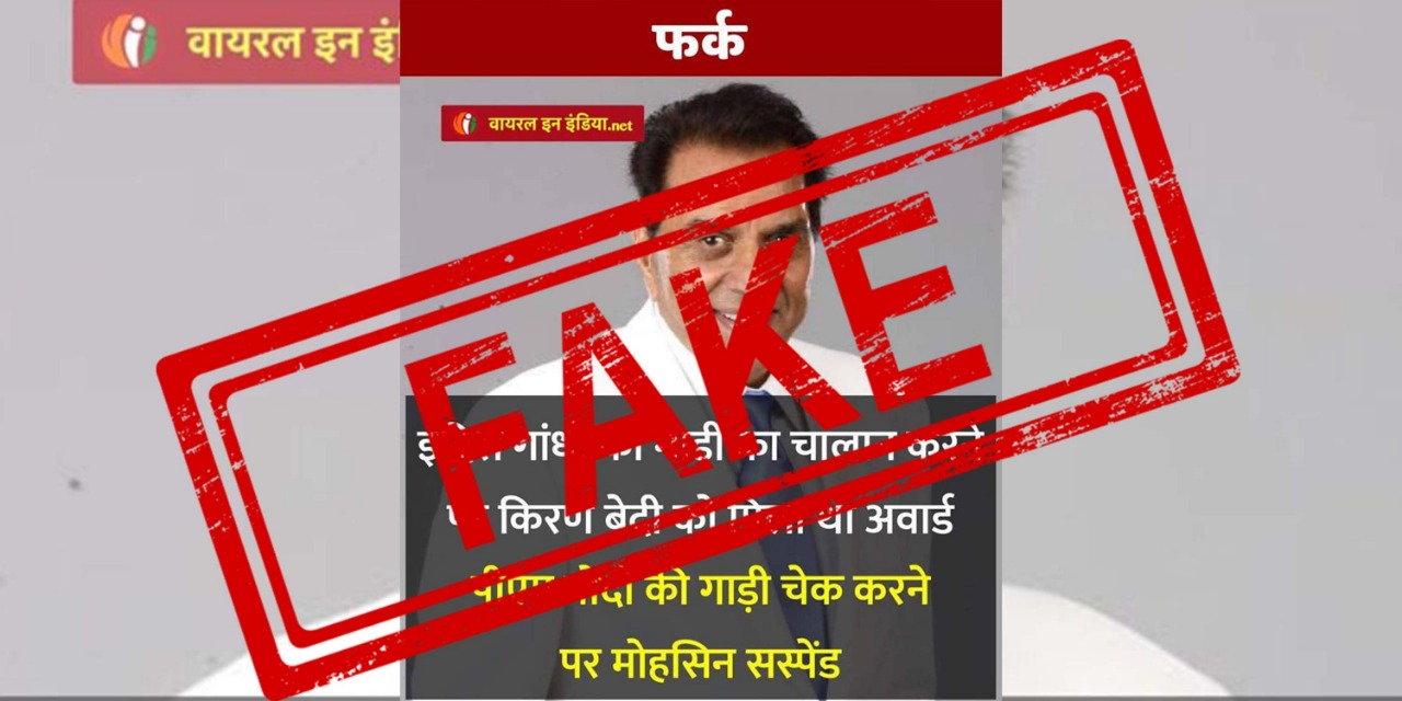 Dharmendra, Indira Gandhi, Statement, NewMobile, Mobile, News, Fact Check, Fact Checker, Fake, News