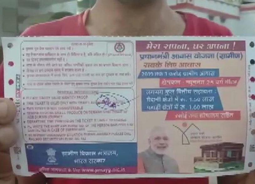 Barabanki Railway Stn, PM Modi, Railways, Ticket, Model Code of Conduct, Lok Sabha Elections, News Mobile, News Mobile India