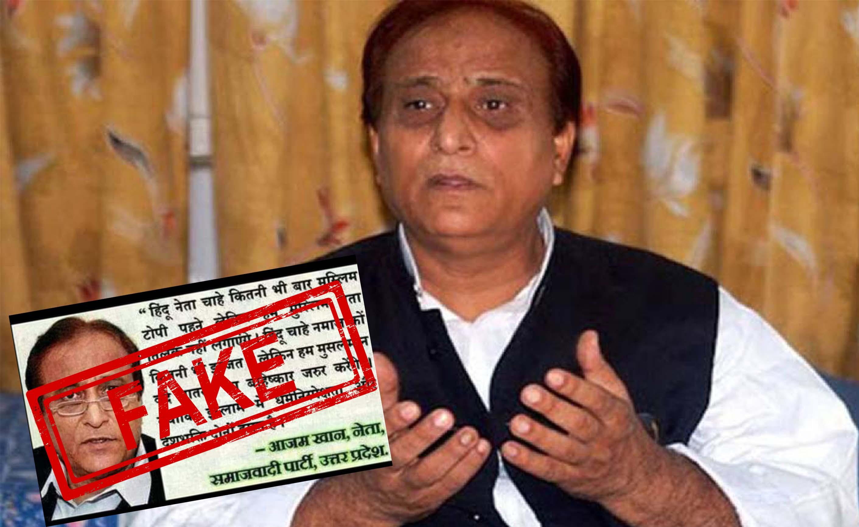Azam Khan, Hindu, Muslim, Statement, Uttar Pradesh, Samajwadi Party, NMFC, NewsMobile, Mobile, News, India, Fact Check, Fact Checker, Fake, news