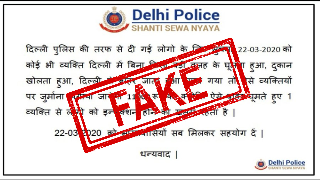 COVID-19, Coronavirus, Delhi Police, News, Fake, Fact, Check, News, Mobile