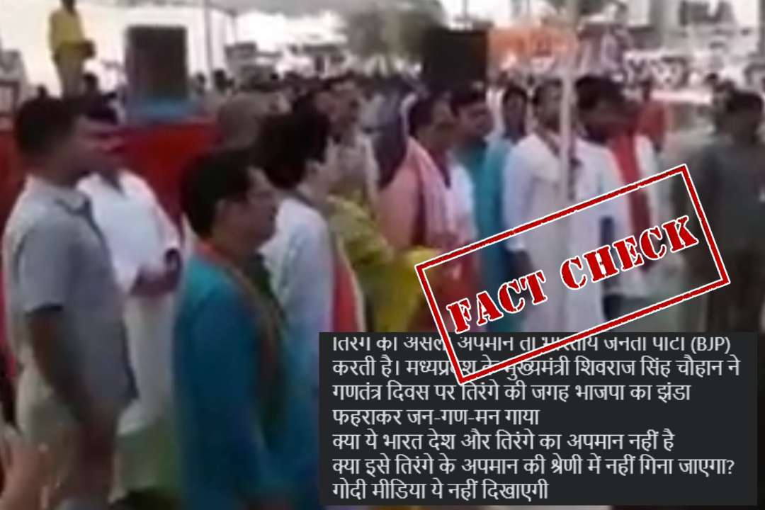 Fact Check: MP CM Shivraj Singh Chouhan Did Not Hoist BJP Flag On Republic Day
