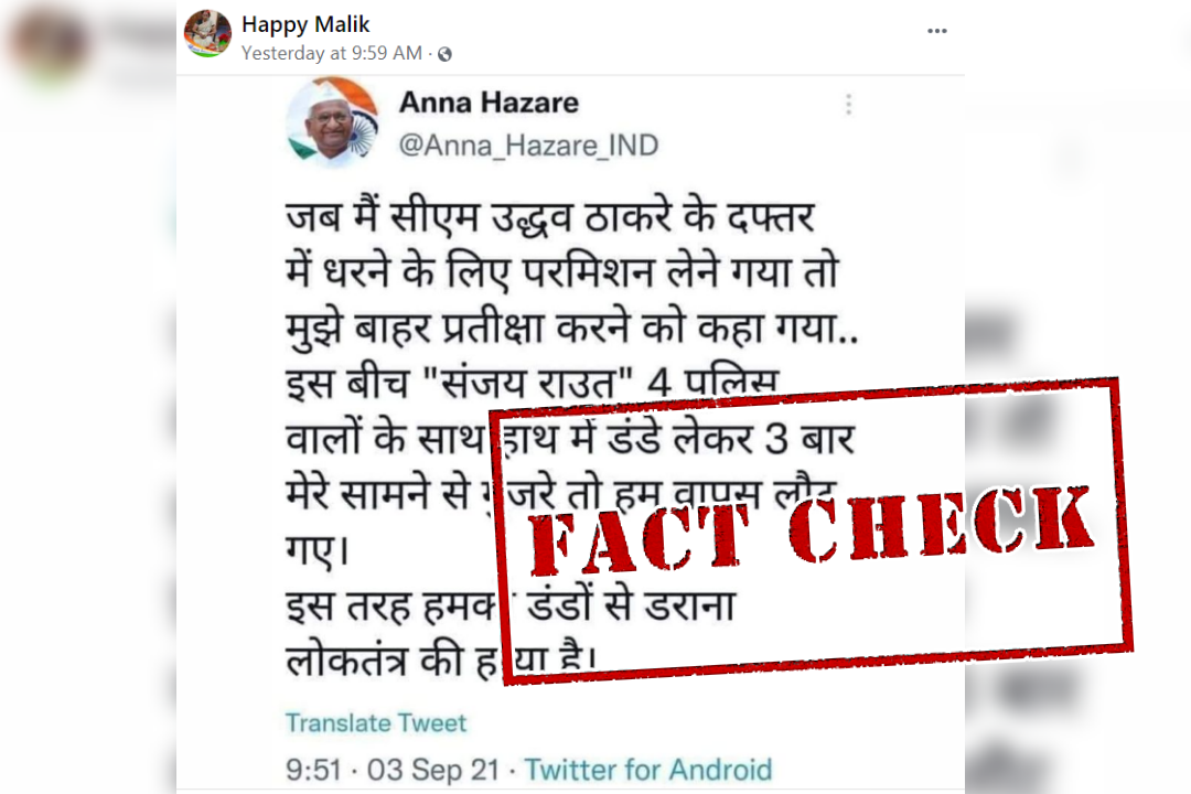 Fact Check: Fake Tweet Attributed To Anna Hazare Goes Viral